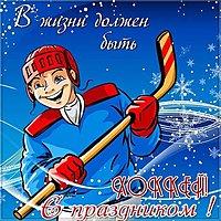День хоккея открытка