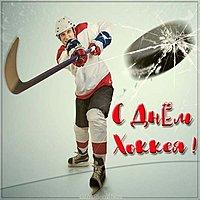 День хоккея поздравление картинка
