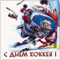 День хоккея прикольная картинка