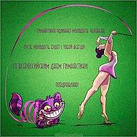 День художественной гимнастики картинка