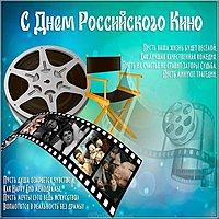 День кино открытка
