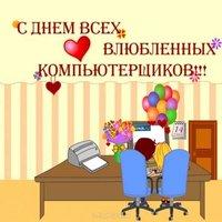 День компьютерщика 14 февраля открытка