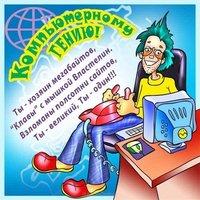 День компьютерщика 14 февраля поздравление