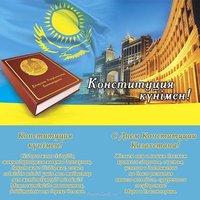 День конституции Казахстана поздравление