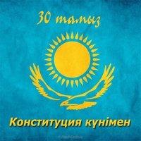 День конституции республики Казахстан открытка