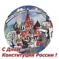 День конституции РФ рисунок