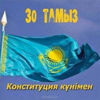 День конституции рк поздравление