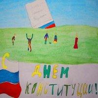 День конституции России рисунок детей