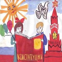 День конституции Российской Федерации детский рисунок