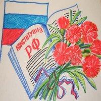День конституции Российской Федерации рисунок детей