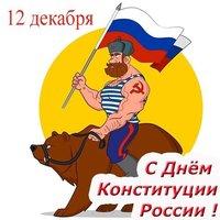 День конституции Российской Федерации рисунок