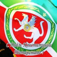День конституции Татарстана картинка