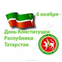 День конституции Татарстана открытка