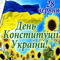 День конституции Украины открытка