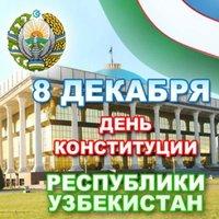 День конституции Узбекистана картинка
