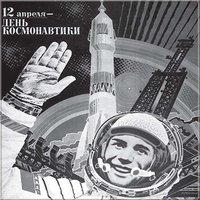 День космонавтики черно белая картинка
