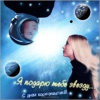 День космонавтики фото картинка