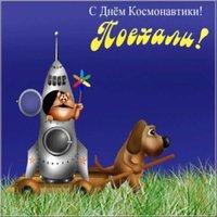 День космонавтики картинка для детей