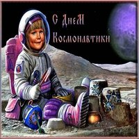 День космонавтики картинка нарисованная