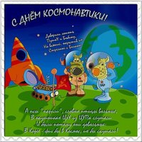 День космонавтики открытка прикольная