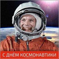 День космонавтики открытка советская