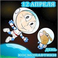 День космонавтики прикольная картинка
