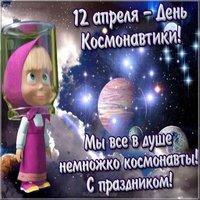 День космонавтики смешная картинка