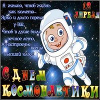 День космонавтики юмор картинка