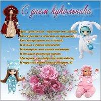 День кукольника поздравление открытка