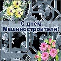День машиностроителя открытка картинка
