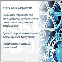 День машиностроителя поздравление открытка