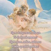 День матери фото открытка