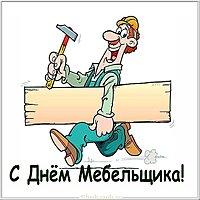 День мебельщика открытка
