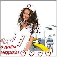 День медицинского работника фото картинка