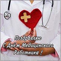 День медицинского работника фото открытка