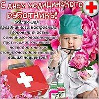 День медицинского работника картинка поздравление смешная