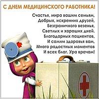 День медицинского работника открытка и поздравление