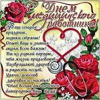 День медицинского работника открытка поздравление