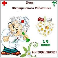 День медицинского работника открытка