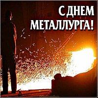 День металлурга картинка