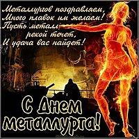 День металлурга открытка и поздравление