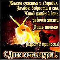 День металлурга открытка поздравление