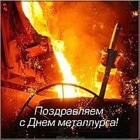 День металлурга открытка