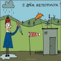 День метеоролога картинка