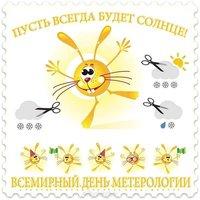 День метеоролога открытка
