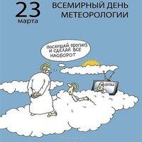День метеоролога поздравление картинка с юмором