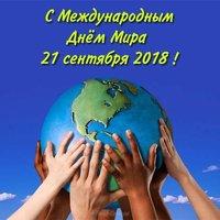 День мира 2018 картинка
