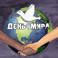 День мира картинка рисунок детей