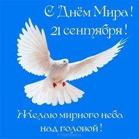 День мира поздравление
