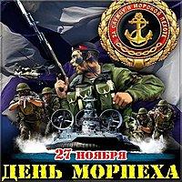 День морской пехоты 27 ноября картинка
